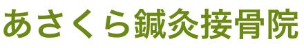 富士見市鶴瀬駅のあさくら鍼灸接骨院